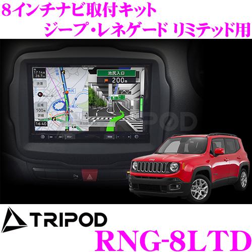 TRIPOD トライポッド RNG-8LTD Jeep ジープ レゲネード リミテッド (2015y~)用 8インチナビ用 取付キット