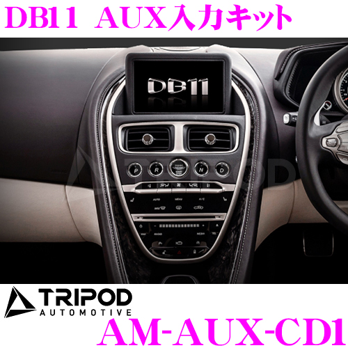 TRIPOD トライポッド AM-AUX-CD1 DB11 AUX入力キット アストンマーティン DB11 (H28/12~)
