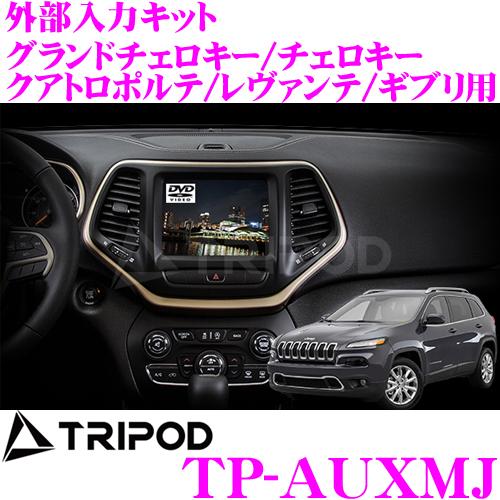 TRIPOD トライポッド TP-AUXMJ外部入力キットジープ 新型グランドチェロキー 新型チェロキー (2016y~2017y)/マセラティ用安心の日本製!!