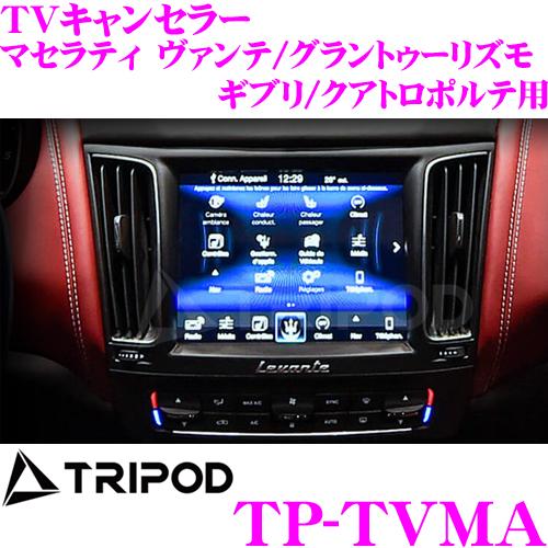 TRIPOD トライポッド TP-TVMA TVキャンセラー マセラティ レヴァンテ/グラントゥーリズモ/ギブリ/クアトロポルテ用