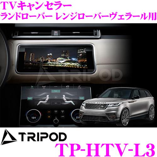 TRIPOD トライポッド TP-HTV-L3 TVキャンセラー ランドローバー レンジローバー ヴェラール用