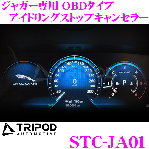 TRIPOD トライポッド STC-JA01ジャガー専用 アイドリングストップキャンセラー OBDタイプFペース / Fタイプ / XF / XE
