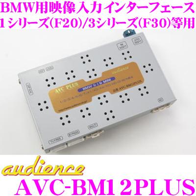 オーディエンス AVC-BM12PLUSBMW用映像入力インターフェイスBMW 1シリーズ(F20)3シリーズ(F30)等用【BMW純正モニターに地デジやDVD、バックカメラ等が接続できる!】AV-BM12の後継品