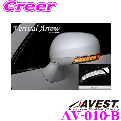 流れるLEDドアミラーウィンカーレンズアベスト Vertical Arrowシリーズ AV-010-B200系 クラウン/130系 マークX/30系 プリウス用最先端のシーケンシャルモード搭載メッキカラー:シルバー/オプションランプ:ブルー/車検対応