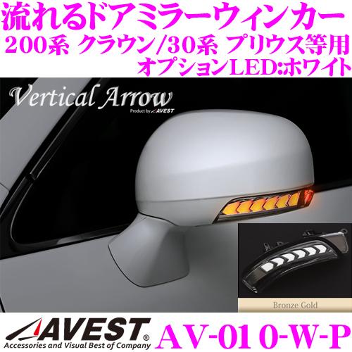 流れるLEDドアミラーウィンカーレンズアベスト Vertical Arrowシリーズ AV-010-W-P200系 クラウン/130系 マークX/30系 プリウス用最先端のシーケンシャルモード搭載メッキカラー:ブロンズゴールド/オプションランプ:ホワイト/車検対応