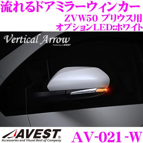流れるLEDドアミラーウィンカーレンズ アベスト Vertical Arrowシリーズ AV-021-W トヨタ ZVW50 プリウス用 最先端のシーケンシャルモード搭載 メッキカラー:シルバー/オプションランプ:ホワイト/車検対応