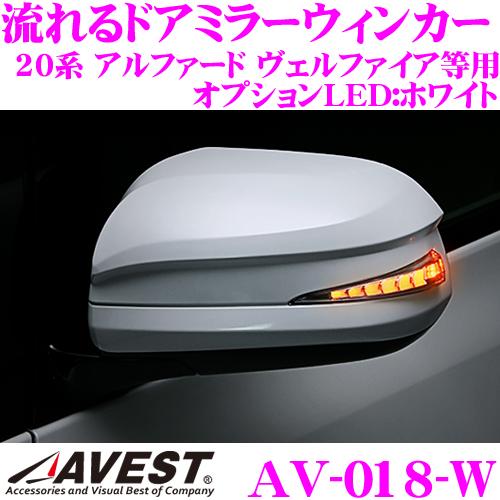 流れるLEDドアミラーウィンカーレンズアベスト Vertical Arrowシリーズ AV-018-W20系 アルファード ヴェルファイア/70系 ノア ヴォクシー等用最先端のシーケンシャルモード搭載メッキカラー:シルバー/オプションランプ:ホワイト/車検対応