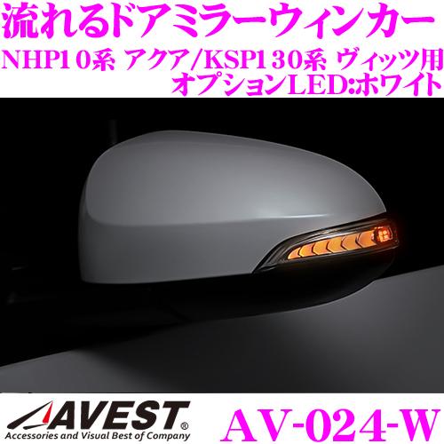 流れるLEDドアミラーウィンカーレンズアベスト Vertical Arrowシリーズ AV-024-Wトヨタ 10系 アクア MC前/130系 ヴィッツ用最先端のシーケンシャルモード搭載メッキカラー:シルバー/オプションランプ:ホワイト/車検対応
