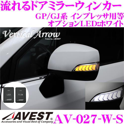 流れるLEDドアミラーウィンカーレンズ スイッチ付 アベスト Vertical Arrowシリーズ AV-027-W-S スバル GP/GJ系 インプレッサ / VM系 レヴォーグ用等 最先端のシーケンシャルモード搭載 メッキカラー:クローム/オプションランプ:ホワイト/車検対応