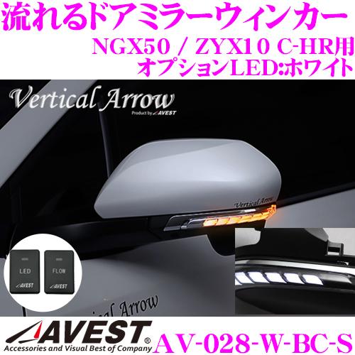 流れるLEDドアミラーウィンカーレンズ スイッチ付アベスト Vertical Arrowシリーズ AV-028-W-BC-Sトヨタ NGX50 / ZYX10 C-HR用最先端のシーケンシャルモード搭載メッキカラー:クロームブラック/オプションランプ:ホワイト/車検対応