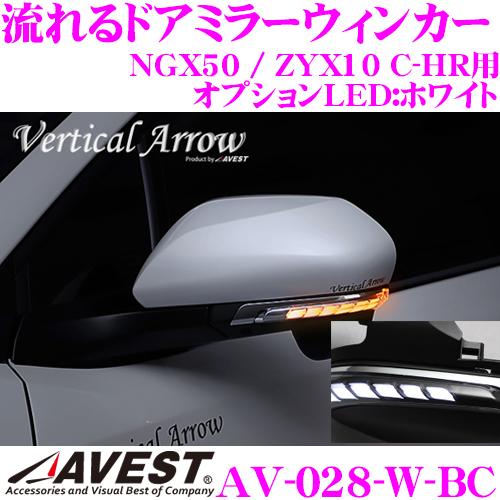 流れるLEDドアミラーウィンカーレンズアベスト Vertical Arrowシリーズ AV-028-W-BCトヨタ NGX50 / ZYX10 C-HR用最先端のシーケンシャルモード搭載メッキカラー:ブラッククローム/オプションランプ:ホワイト/車検対応