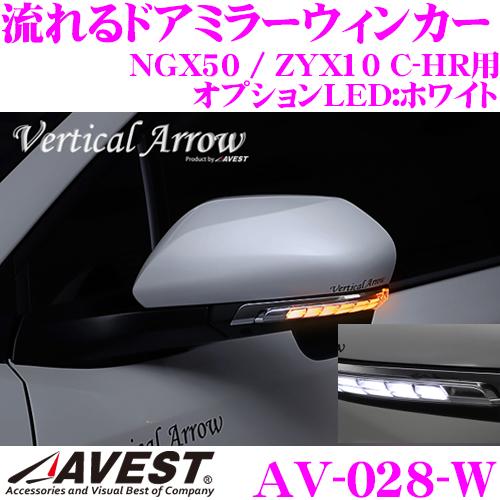 流れるLEDドアミラーウィンカーレンズアベスト Vertical Arrowシリーズ AV-028-Wトヨタ NGX50 / ZYX10 C-HR用最先端のシーケンシャルモード搭載メッキカラー:クローム/オプションランプ:ホワイト/車検対応