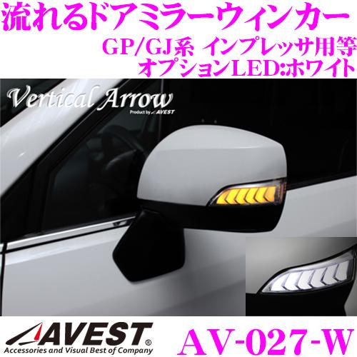 流れるLEDドアミラーウィンカーレンズアベスト Vertical Arrowシリーズ AV-027-Wスバル GP/GJ系 インプレッサ / VM系 レヴォーグ用等最先端のシーケンシャルモード搭載メッキカラー:クローム/オプションランプ:ホワイト/車検対応