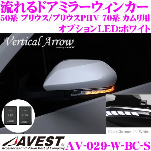 流れるLEDドアミラーウィンカーレンズ アベスト Vertical Arrowシリーズ AV-029-W-BC-S トヨタ 50系 プリウス プリウスPHV/70系 カムリ用 純正風スイッチ付 最先端のシーケンシャルモード搭載 メッキカラー:ブラッククローム/オプションランプ:ホワイト