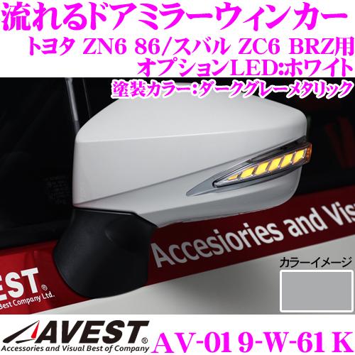 流れるLEDドアミラーウィンカーレンズ アベスト Vertical Arrow AV-019-W 塗装カラー:ダークグレーメタリック(61K) トヨタ ZN6 86/スバル ZC6 BRZ用 最先端のシーケンシャルモード搭載 メッキカラー:シルバー/オプションランプ:ホワイト