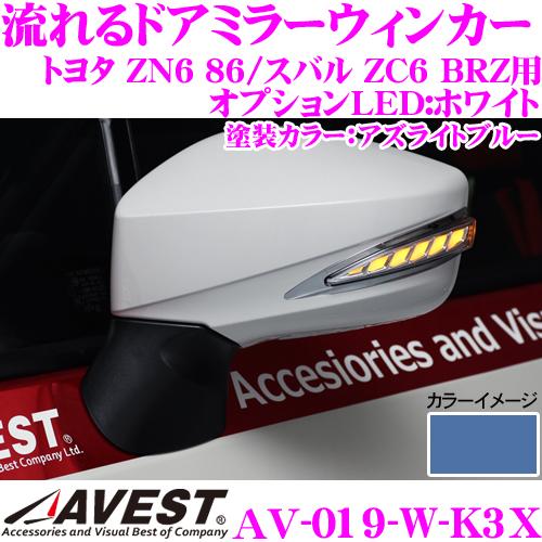 流れるLEDドアミラーウィンカーレンズ アベスト Vertical Arrow AV-019-W 塗装カラー:アズライトブルー(K3X) トヨタ ZN6 86/スバル ZC6 BRZ用 最先端のシーケンシャルモード搭載 メッキカラー:シルバー/オプションランプ:ホワイト