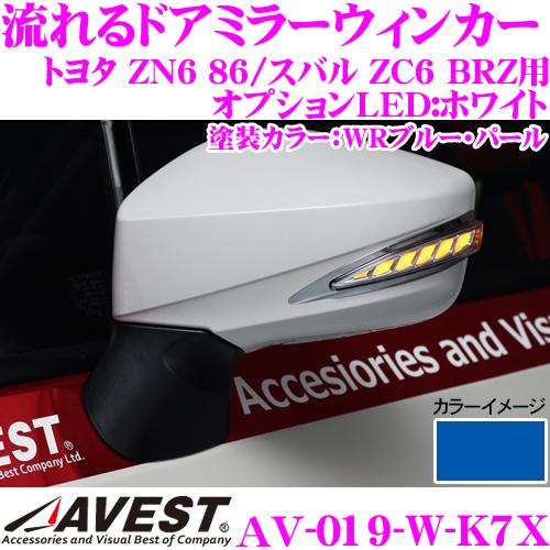 流れるLEDドアミラーウィンカーレンズアベスト Vertical Arrow AV-019-W塗装カラー:WRブルー・パール(K7X)トヨタ ZN6 86/スバル ZC6 BRZ用最先端のシーケンシャルモード搭載メッキカラー:シルバー/オプションランプ:ホワイト