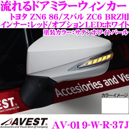 流れるLEDドアミラーウィンカーレンズアベスト Vertical Arrow AV-019-W-R塗装カラー:サテンホワイトパール(37J)トヨタ ZN6 86/スバル ZC6 BRZ用最先端のシーケンシャルモード搭載メッキカラー:レッド/オプションランプ:ホワイト