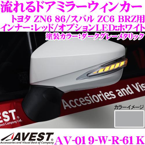 流れるLEDドアミラーウィンカーレンズアベスト Vertical Arrow AV-019-W-R塗装カラー:ダークグレーメタリック(61K)トヨタ ZN6 86/スバル ZC6 BRZ用最先端のシーケンシャルモード搭載メッキカラー:レッド/オプションランプ:ホワイト