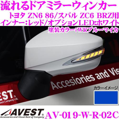 流れるLEDドアミラーウィンカーレンズアベスト Vertical Arrow AV-019-W-R塗装カラー:WRブルーマイカ(02C)トヨタ ZN6 86/スバル ZC6 BRZ用最先端のシーケンシャルモード搭載メッキカラー:レッド/オプションランプ:ホワイト