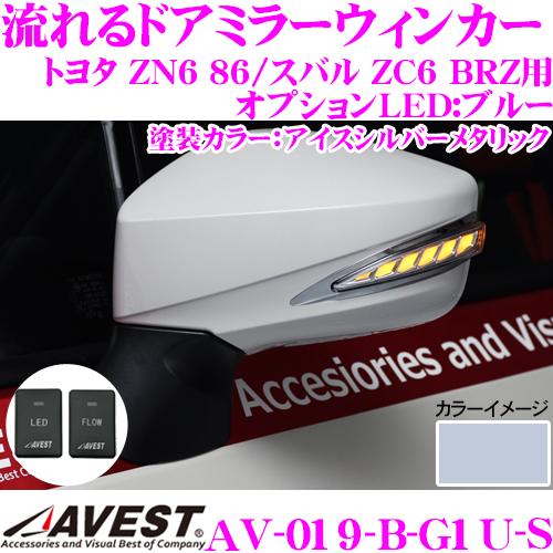 流れるLEDドアミラーウィンカーレンズ アベスト Vertical Arrow AV-019-B スイッチ付 塗装:アイスシルバーメタリック(G1U) トヨタ ZN6 86/スバル ZC6 BRZ用 最先端のシーケンシャルモード搭載 メッキカラー:シルバー/オプションランプ:ブルー