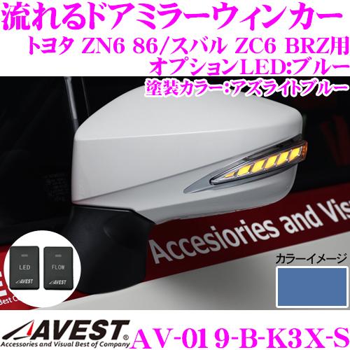 流れるLEDドアミラーウィンカーレンズ アベスト Vertical Arrow AV-019-B スイッチ付 塗装カラー:アズライトブルー(K3X) トヨタ ZN6 86/スバル ZC6 BRZ用 最先端のシーケンシャルモード搭載 メッキカラー:シルバー/オプションランプ:ブルー
