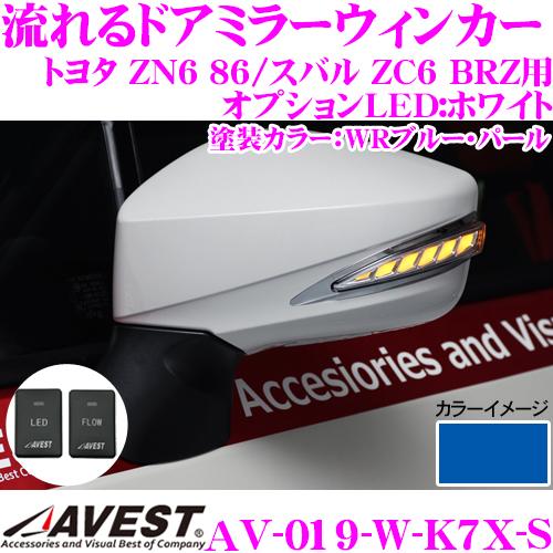 流れるLEDドアミラーウィンカーレンズアベスト Vertical Arrow AV-019-Wスイッチ付塗装カラー:WRブルー・パール(K7X)トヨタ ZN6 86/スバル ZC6 BRZ用最先端のシーケンシャルモード搭載メッキカラー:シルバー/オプションランプ:ホワイト