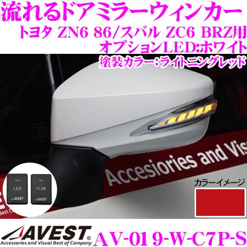 流れるLEDドアミラーウィンカーレンズ アベスト Vertical Arrow AV-019-W スイッチ付 塗装カラー:ライトニングレッド(C7P) トヨタ ZN6 86/スバル ZC6 BRZ用 最先端のシーケンシャルモード搭載 メッキカラー:シルバー/オプションランプ:ホワイト