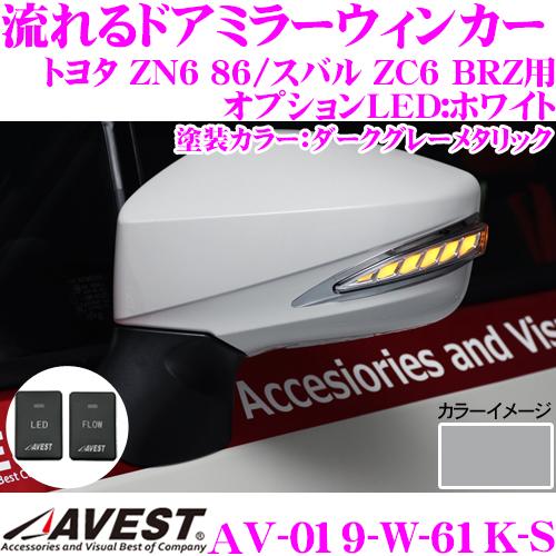 流れるLEDドアミラーウィンカーレンズ アベスト Vertical Arrow AV-019-W スイッチ付 塗装:ダークグレーメタリック(61K) トヨタ ZN6 86/スバル ZC6 BRZ用 最先端のシーケンシャルモード搭載 メッキカラー:シルバー/オプションランプ:ホワイト