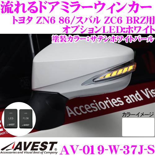 流れるLEDドアミラーウィンカーレンズアベスト Vertical Arrow AV-019-Wスイッチ付塗装:サテンホワイトパール(37J)トヨタ ZN6 86/スバル ZC6 BRZ用最先端のシーケンシャルモード搭載メッキカラー:シルバー/オプションランプ:ホワイト