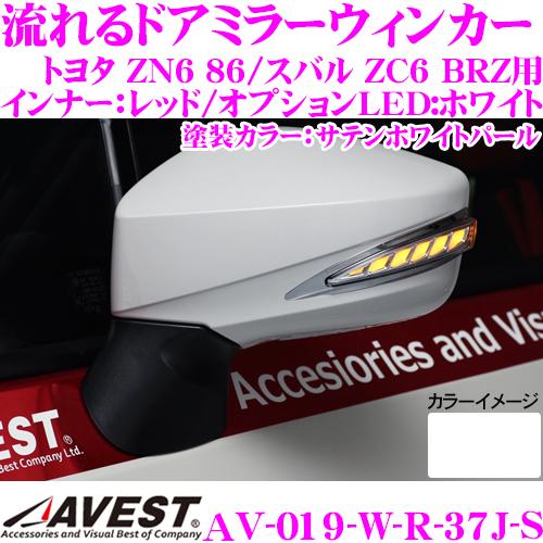 流れるLEDドアミラーウィンカーレンズアベスト Vertical Arrow AV-019-W-Rスイッチ付塗装:サテンホワイトパール(37J)トヨタ ZN6 86/スバル ZC6 BRZ用最先端のシーケンシャルモード搭載メッキカラー:レッド/オプションランプ:ホワイト