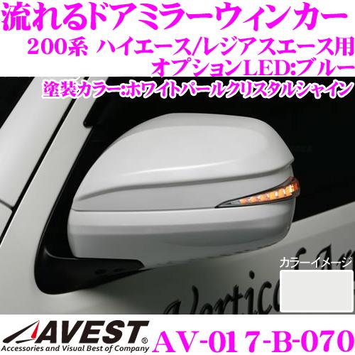 流れるLEDドアミラーウィンカーレンズ アベスト Vertical Arrow AV-017-B ホワイトパールクリスタルシャイン(070) 200系 ハイエース レジアスエース 1/2/3/4/5型 S-GL GLパック付車用 最先端のシーケンシャルモード搭載 オプションランプ:ブルー