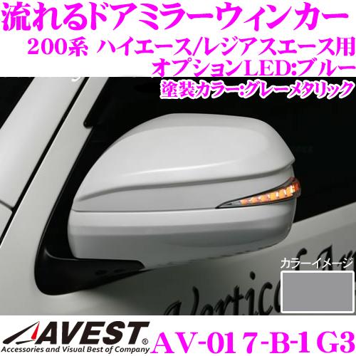 流れるLEDドアミラーウィンカーレンズアベスト Vertical Arrow AV-017-B塗装カラー:グレーメタリック(1G3)200系 ハイエース レジアスエース 1/2/3/4/5型 S-GL GLパック付車用最先端のシーケンシャルモード搭載オプションランプ:ブルー
