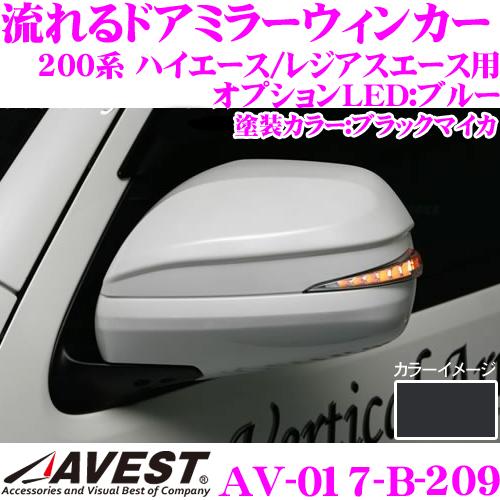 流れるLEDドアミラーウィンカーレンズアベスト Vertical Arrow AV-017-B塗装カラー:ブラックマイカ(209)200系 ハイエース レジアスエース 1/2/3/4/5型 S-GL GLパック付車用最先端のシーケンシャルモード搭載オプションランプ:ブルー