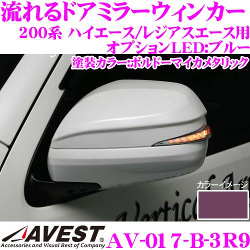 流れるLEDドアミラーウィンカーレンズアベスト Vertical Arrow AV-017-B塗装カラー:ボルドーマイカメタリック(3R9)200系 ハイエース レジアスエース 1/2/3/4/5型 S-GL GLパック付最先端のシーケンシャルモード搭載オプションランプ:ブルー