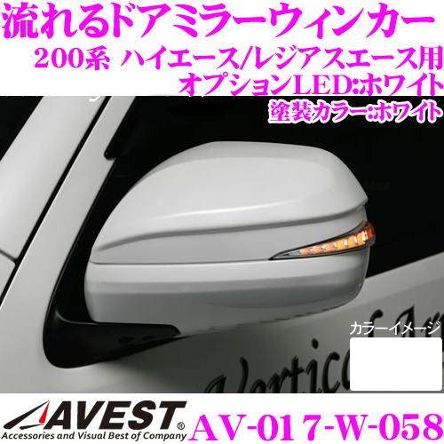流れるLEDドアミラーウィンカーレンズアベスト Vertical Arrow AV-017-W塗装カラー:ホワイト(058)200系 ハイエース レジアスエース 1/2/3/4/5型 S-GL GLパック付車用最先端のシーケンシャルモード搭載オプションランプ:ホワイト/車検対応