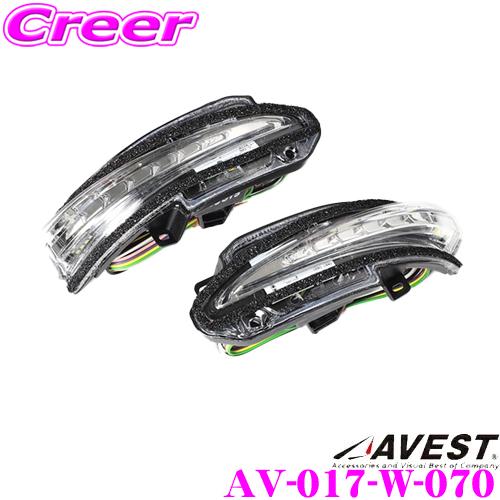 流れるLEDドアミラーウィンカーレンズアベスト Vertical Arrow AV-017-Wホワイトパールクリスタルシャイン(070)200系 ハイエース レジアスエース 1/2/3/4/5型 S-GL GLパック付車用最先端のシーケンシャルモード搭載オプションランプ:ホワイト