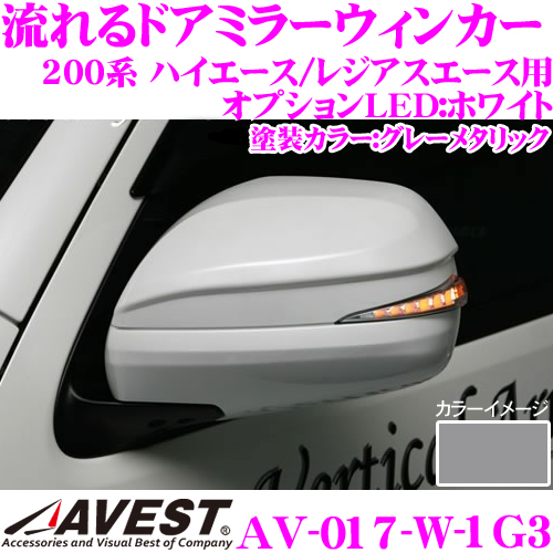 流れるLEDドアミラーウィンカーレンズ アベスト Vertical Arrow AV-017-W 塗装カラー:グレーメタリック(1G3) 200系 ハイエース レジアスエース 1/2/3/4/5型 S-GL GLパック付車用 最先端のシーケンシャルモード搭載 オプションランプ:ホワイト