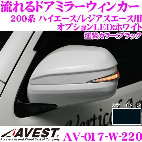 流れるLEDドアミラーウィンカーレンズアベスト Vertical Arrow AV-017-W塗装カラー:ブラック(220)200系 ハイエース レジアスエース 1/2/3/4/5型 S-GL GLパック付車用最先端のシーケンシャルモード搭載オプションランプ:ホワイト