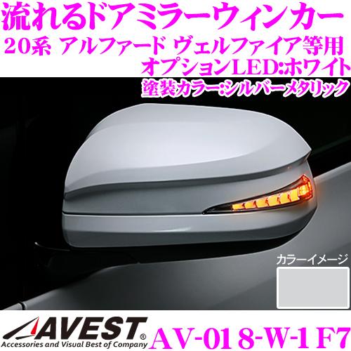 流れるLEDドアミラーウィンカーレンズアベスト Vertical Arrow AV-018-Wシルバーメタリック(1F7)20系 アルファード ヴェルファイア/70系 ノア ヴォクシー用最先端のシーケンシャルモード搭載メッキカラー:シルバー/オプションランプ:ホワイト