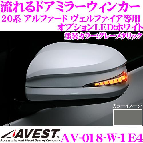 流れるLEDドアミラーウィンカーレンズアベスト Vertical Arrow AV-018-Wグレーメタリック(1E4)20系 アルファード ヴェルファイア/70系 ノア ヴォクシー用最先端のシーケンシャルモード搭載メッキカラー:シルバー/オプションランプ:ホワイト