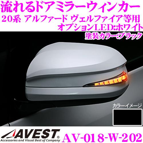 流れるLEDドアミラーウィンカーレンズアベスト Vertical Arrow AV-018-Wブラック(202)20系 アルファード ヴェルファイア/70系 ノア ヴォクシー用最先端のシーケンシャルモード搭載メッキカラー:シルバー/オプションランプ:ホワイト