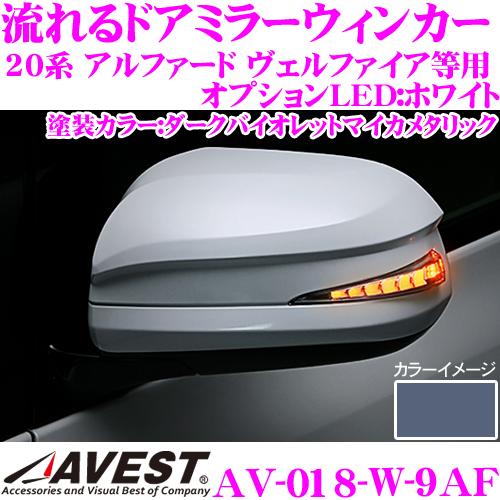 流れるLEDドアミラーウィンカーレンズアベスト Vertical Arrow AV-018-W塗装カラー(9AF)20系 アルファード ヴェルファイア/70系 ノア ヴォクシー用最先端のシーケンシャルモード搭載メッキカラー:シルバー/オプションランプ:ホワイト