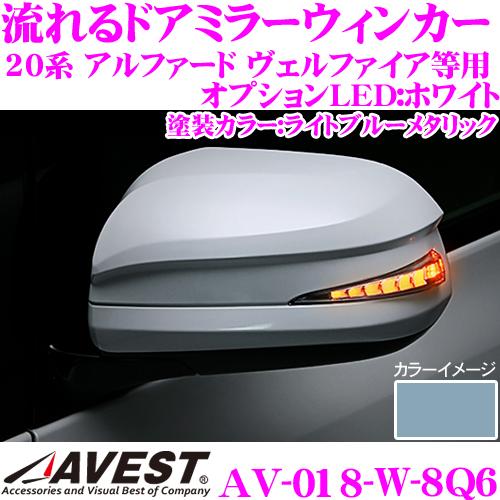 流れるLEDドアミラーウィンカーレンズ アベスト Vertical Arrow AV-018-W 塗装カラー(8Q6) 20系 アルファード ヴェルファイア/70系 ノア ヴォクシー用 最先端のシーケンシャルモード搭載 メッキカラー:シルバー/オプションランプ:ホワイト