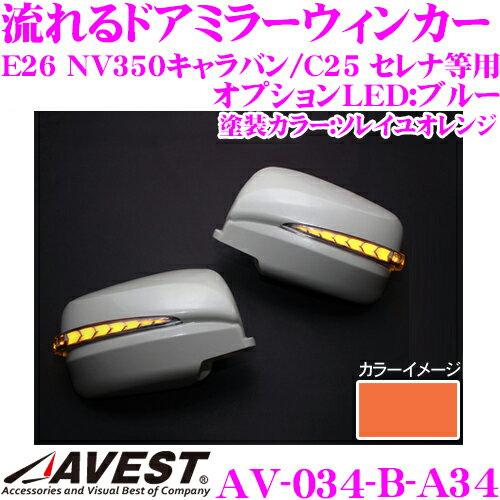 流れるLEDドアミラーウィンカーレンズアベスト Vertical Arrow AV-034-B塗装カラー:ソレイユオレンジ(A34)日産 E26 NV350キャラバン/C25 セレナ等用最先端のシーケンシャルモード搭載メッキカラー:クローム/オプションランプ:ブルー