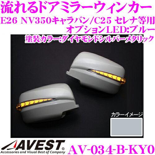 流れるLEDドアミラーウィンカーレンズアベスト Vertical Arrow AV-034-B塗装:ダイヤモンドシルバーメタリック(KY0)日産 E26 NV350キャラバン/C25 セレナ等用最先端のシーケンシャルモード搭載メッキカラー:クローム/オプションランプ:ブルー