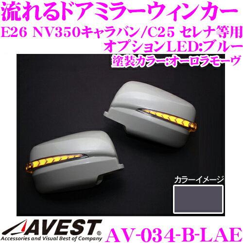 流れるLEDドアミラーウィンカーレンズアベスト Vertical Arrow AV-034-B塗装カラー:オーロラモーヴ(LAE)日産 E26 NV350キャラバン/C25 セレナ等用最先端のシーケンシャルモード搭載メッキカラー:クローム/オプションランプ:ブルー