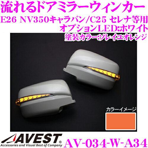 流れるLEDドアミラーウィンカーレンズアベスト Vertical Arrow AV-034-W塗装:ソレイユオレンジ(A34)日産 E26 NV350キャラバン/C25 セレナ等用最先端のシーケンシャルモード搭載メッキカラー:クローム/オプションランプ:ホワイト