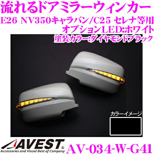 流れるLEDドアミラーウィンカーレンズアベスト Vertical Arrow AV-034-W塗装カラー:ダイヤモンドブラック(G41)日産 E26 NV350キャラバン/C25 セレナ等用最先端のシーケンシャルモード搭載メッキカラー:クローム/オプションランプ:ホワイト