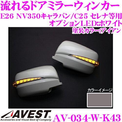 流れるLEDドアミラーウィンカーレンズ アベスト Vertical Arrow AV-034-W 塗装カラー:アイアン(K43) 日産 E26 NV350キャラバン/C25 セレナ等用 最先端のシーケンシャルモード搭載 メッキカラー:クローム/オプションランプ:ホワイト